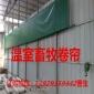 �V� 惠州供��寒冷季�pvc�i�霰E�卷��B殖��S梅浪�帆布窗�布定做拓翔�S家直�N三防�a�I用布�r格